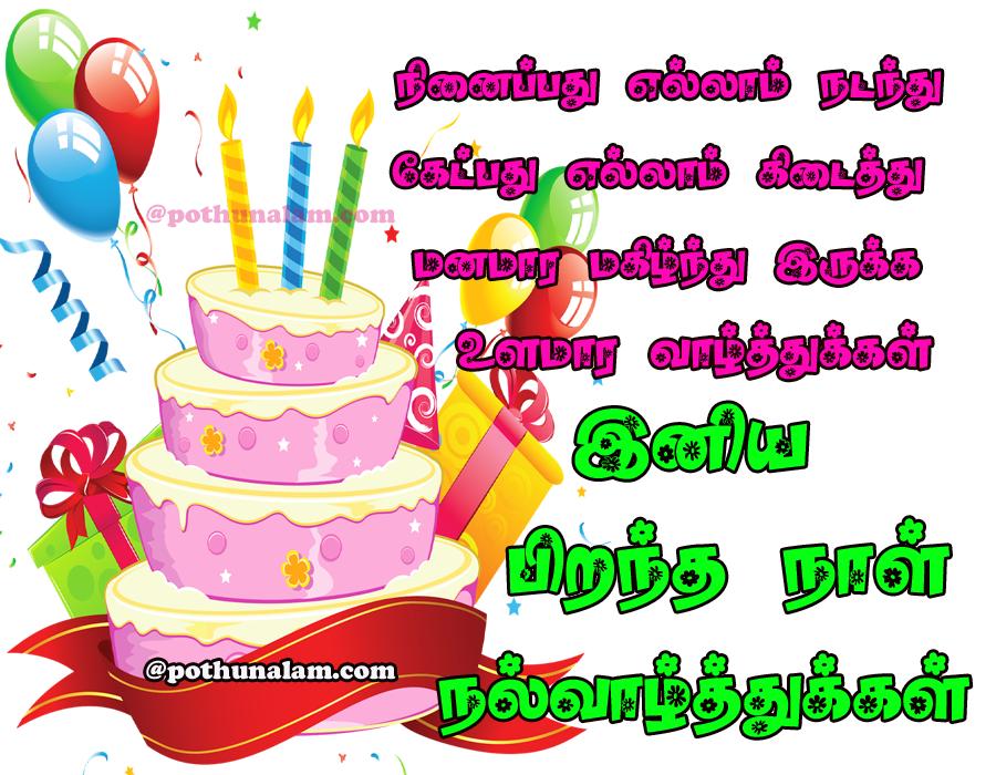 Happy Birthday Wishes in Tamil..! பிறந்த நாள்