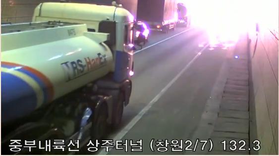 경북 상주터널서 트럭 폭발사고