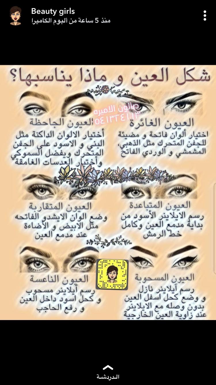 Pin By Maha Qattawi On مكياج Eye Makeup Learn Makeup Beauty Makeup