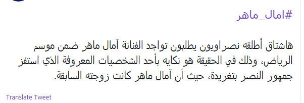 آمال ماهر في موسم الرياض تغضب زوجها السابق تركي آل الشيخ تداول المغردون على موقع التدوينات المصغرة تويتر الموقع الذى يفضله الكثير من السعو Math Math Equations