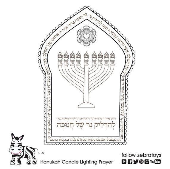 hanukkah menorah candles blessing printable siddur prayer hanukiah festival of lights coloring