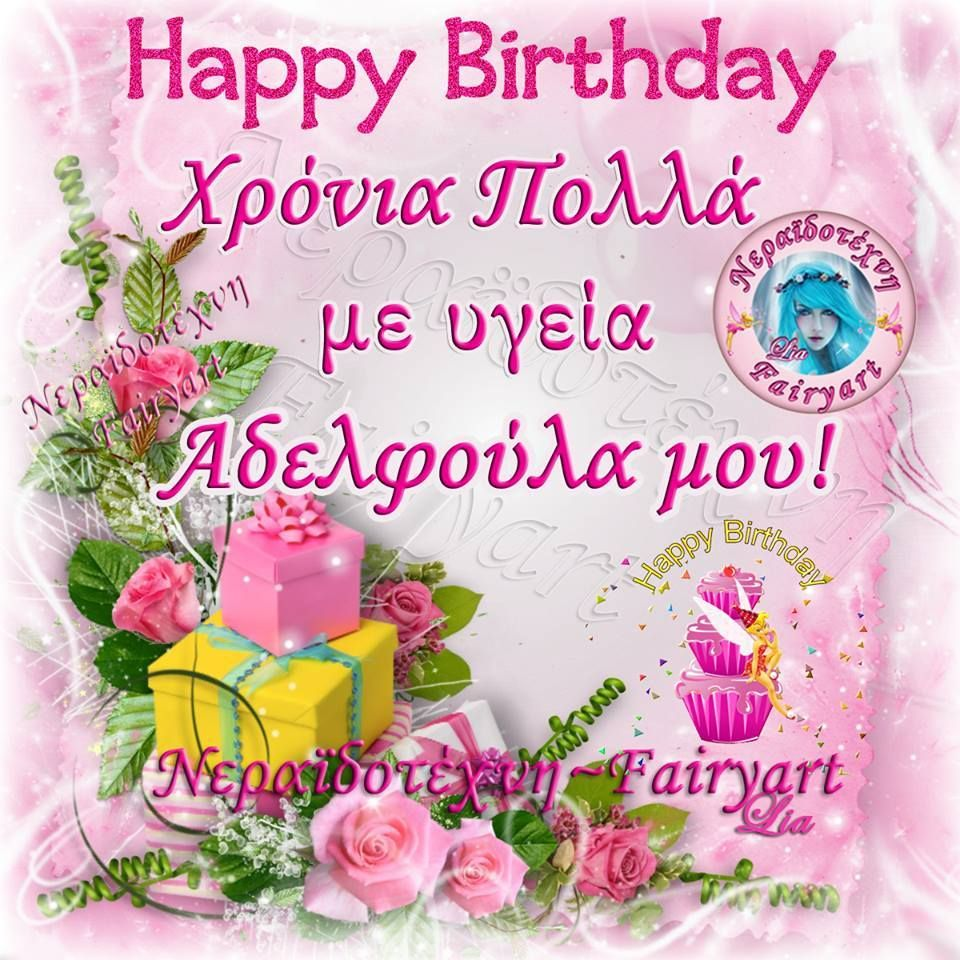 Pin By Lia Lia On Happy Birthday Wishes