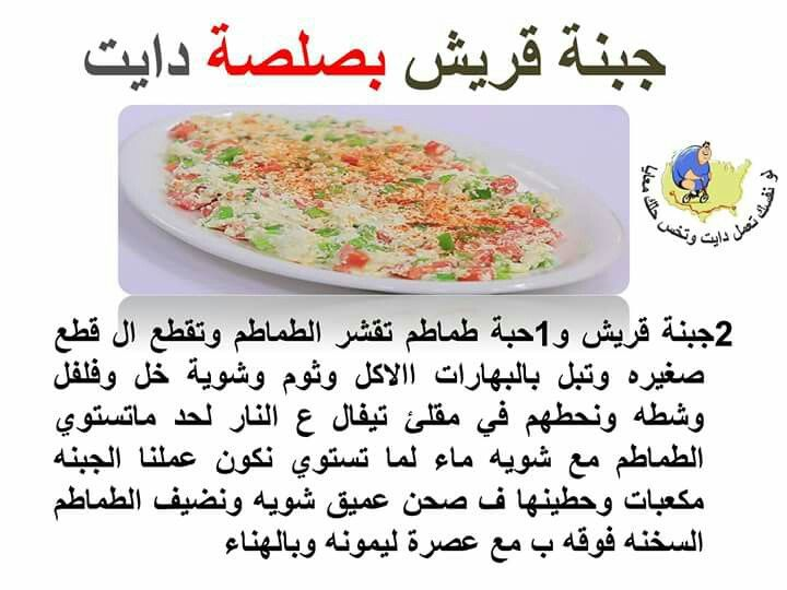 Pin By Roseqtr On Arabic Food Helthy Food Healthy Recipes Food