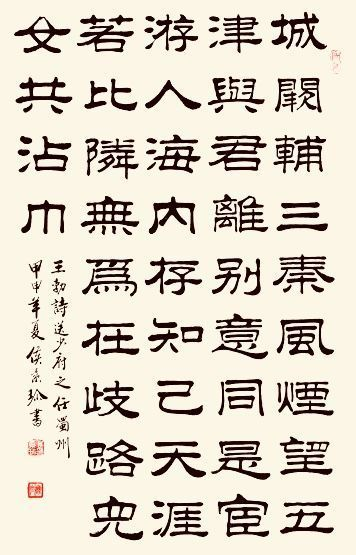 chinese typography quotes Poster Designs