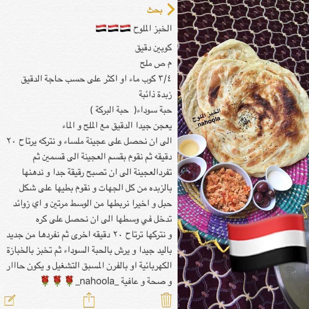 الخبز الملوح Food Main Course Recipes Recipes