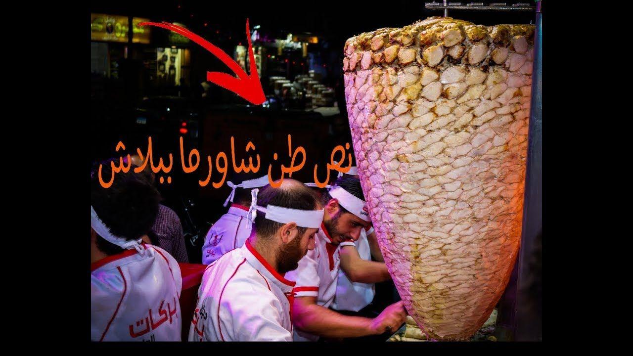 توزيع نص طن شاورما مجانا في القاهرة مطعم بركات الحلبي