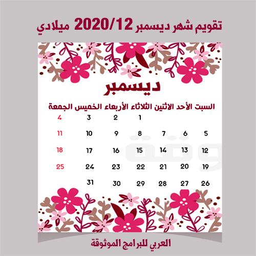 تحميل التقويم الميلادي 2020 صور Pdf تاريخ اليوم بالميلادي تقويم الاشهر الميلادية Eid Stickers Calendar 2020 Girly Art