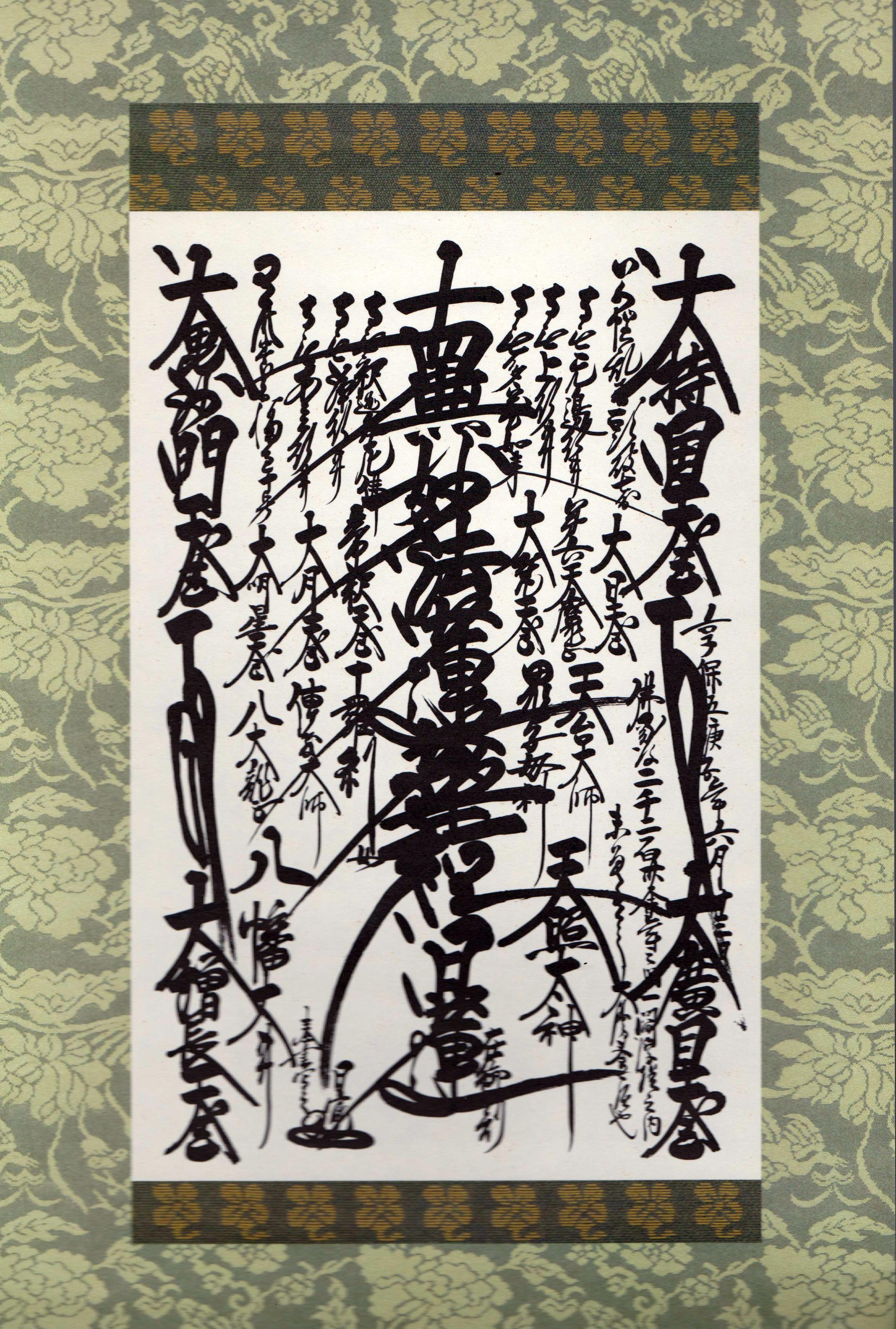 Nel buddismo di nichirenl 39 oggetto di culto non una statua ma una pergamena al cui centro - Il budda nello specchio pdf gratis ...