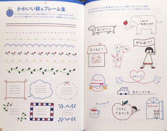 なぞってかんたん ボールペンでイラスト スタートbook を読んだよ 4色ボールペンで かわいいイラスト描けるかな ボールペン イラスト メモ イラスト 手書きフレーム