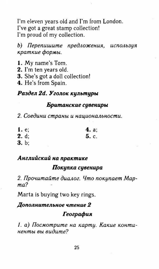Олимпиада по географии 9 класс украина