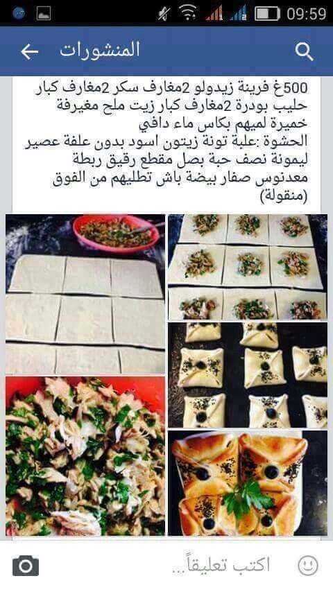 Pin by lylia bela on algerian food cuisine algrienne pinterest arabic food sals forumfinder Image collections