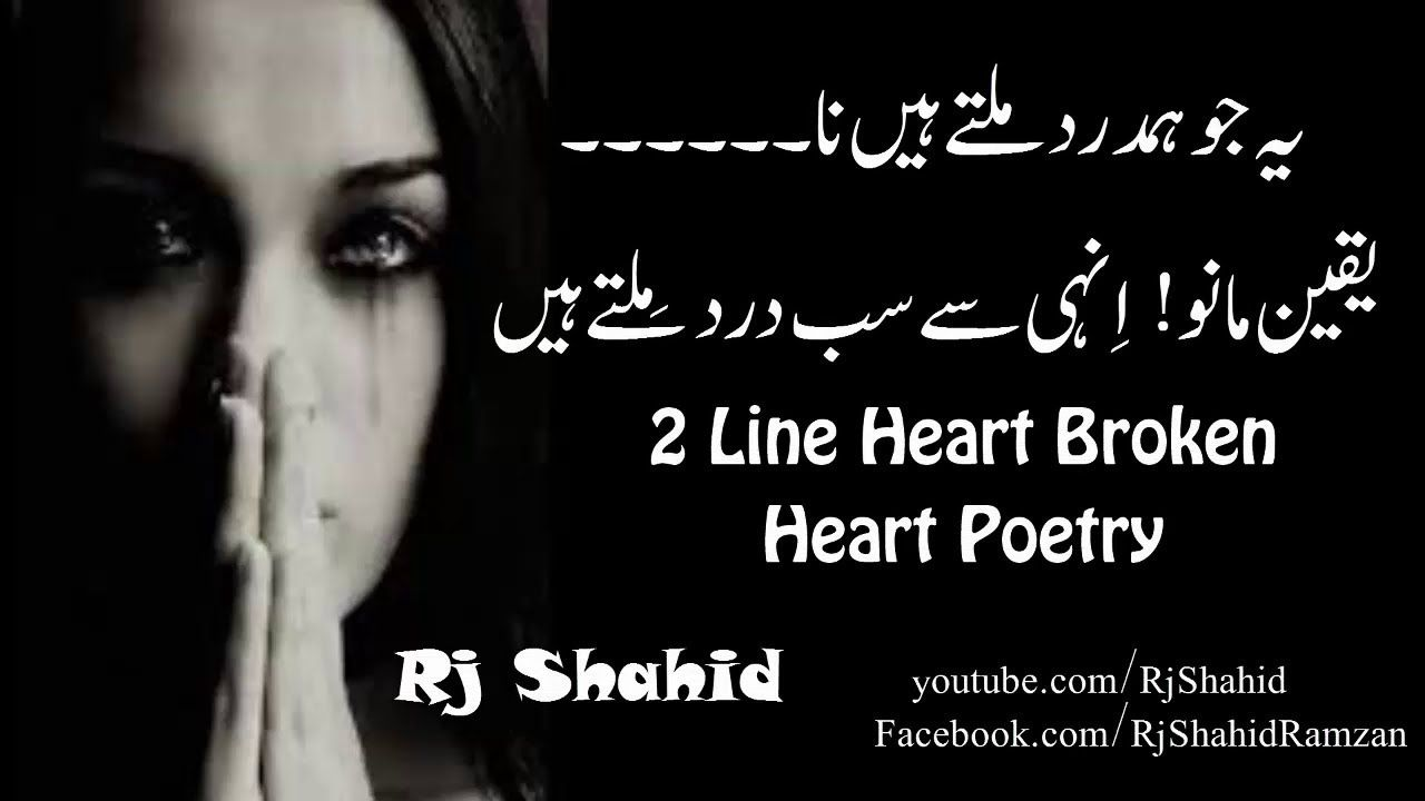 Painfull Broken Heart Sad shayari 2 Line Sad Poetry  Heart
