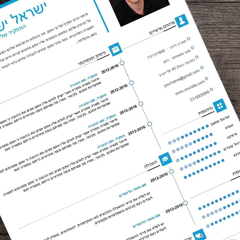 Get inspired to make a beautiful Hebrew resume or CV that recruiters