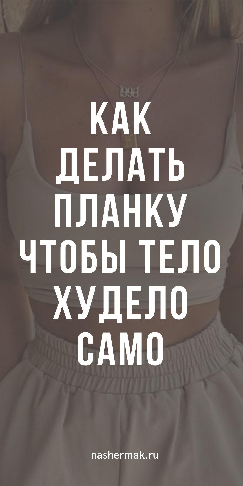 Крутое упражнение для всех групп мышц: планка   nashermak.ru