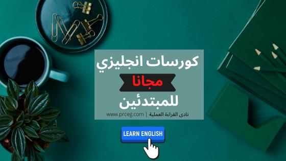 كورسات انجلش أفضل 5 كورسات فى تعليم اللغة الانجليزية للمبتدئين من الصفر مجانا Free English Courses Learn English English Course