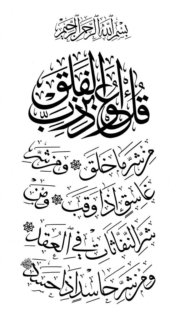 Qur An Search Islamic Calligraphy Islamic Art Calligraphy Islamic Caligraphy