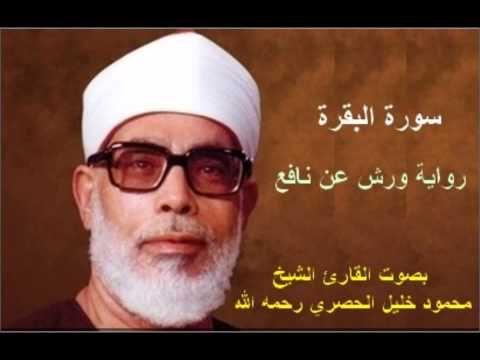 سورة البقرة برواية ورش محمود خليل الحصري Surat Al Baqarah By Mahmoud Hussary Mens Sunglasses Square Sunglass Style