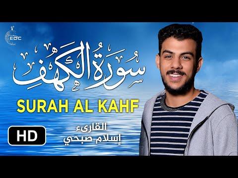 سورة الكهف كاملة بصوت القارئ إسلام صبحي I سبحان من رزقه هذا الصوت Surah Al Kahf Youtube Surah Al Kahf Al Kahf Urdu Poetry Romantic