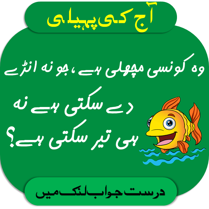 Riddles in Urdu for kids with answers Urdu Paheliyan for