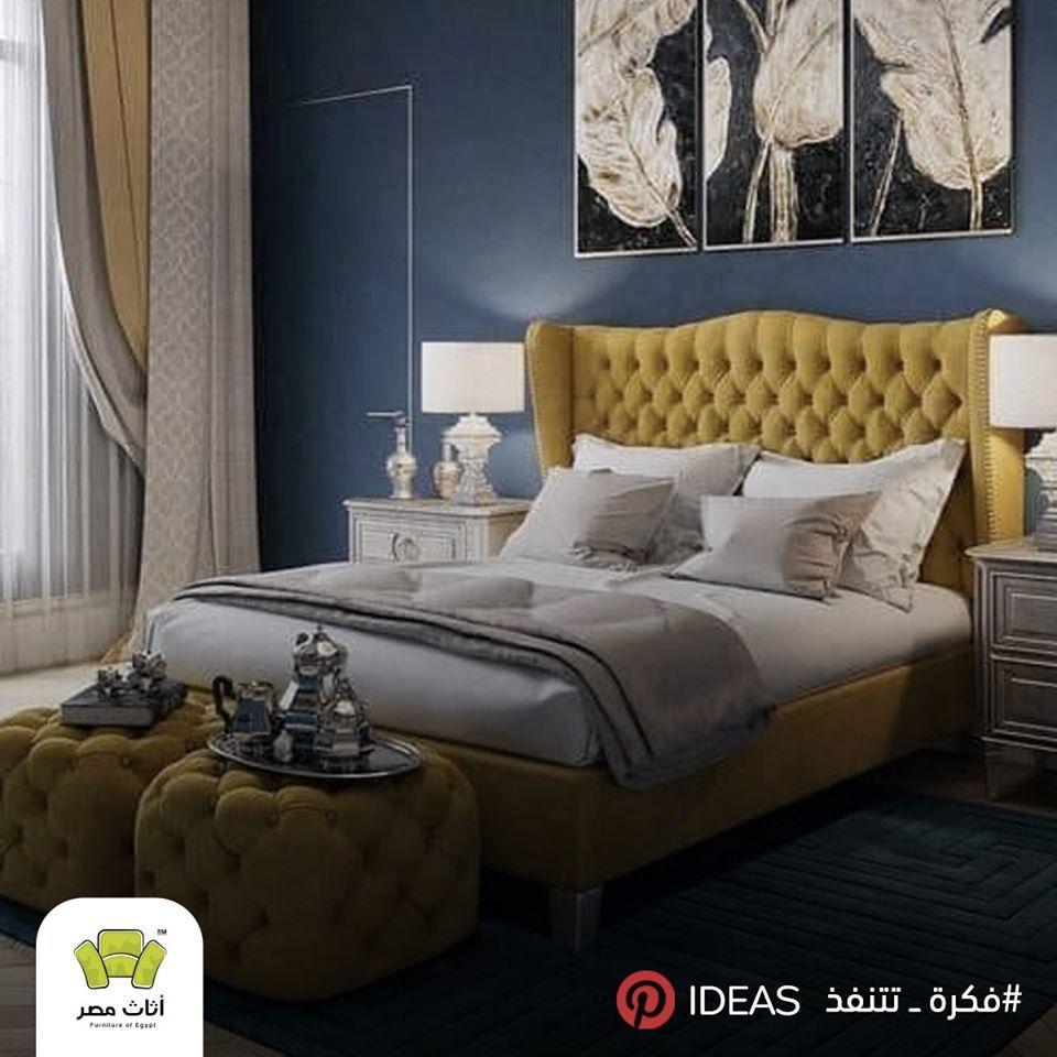 افكار لسراير 2020 فقط و حصريا فى شركة اثاث مصر Furniture Home Decor Decor
