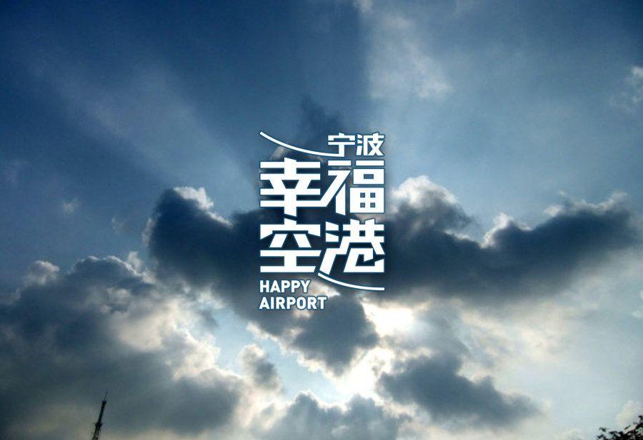 查看《幸福空港杂志标题字设计》原图,原图尺寸:1400x960