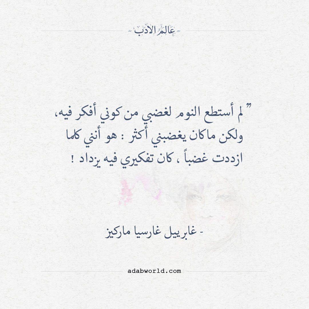 كلما ازددت غضبا كان تفكيري فيه يزداد غابرييل غارسيا ماركيز عالم الأدب Quotes Arabic Quotes Arabic Love Quotes
