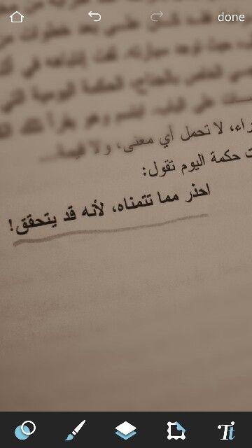 عودة الغائب Words Arabic Quotes Life Quotes