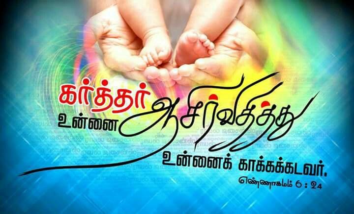 Jesus Wallpaper Bible Words Verses Tamil Beautiful Christ Scripture Scriptures Biblical