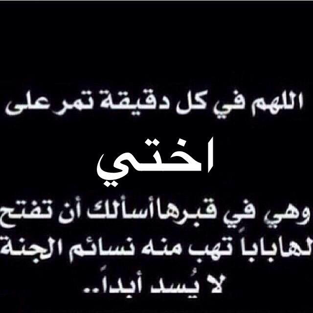 رحمك الله اختي Duaa Islam Prayers First Love