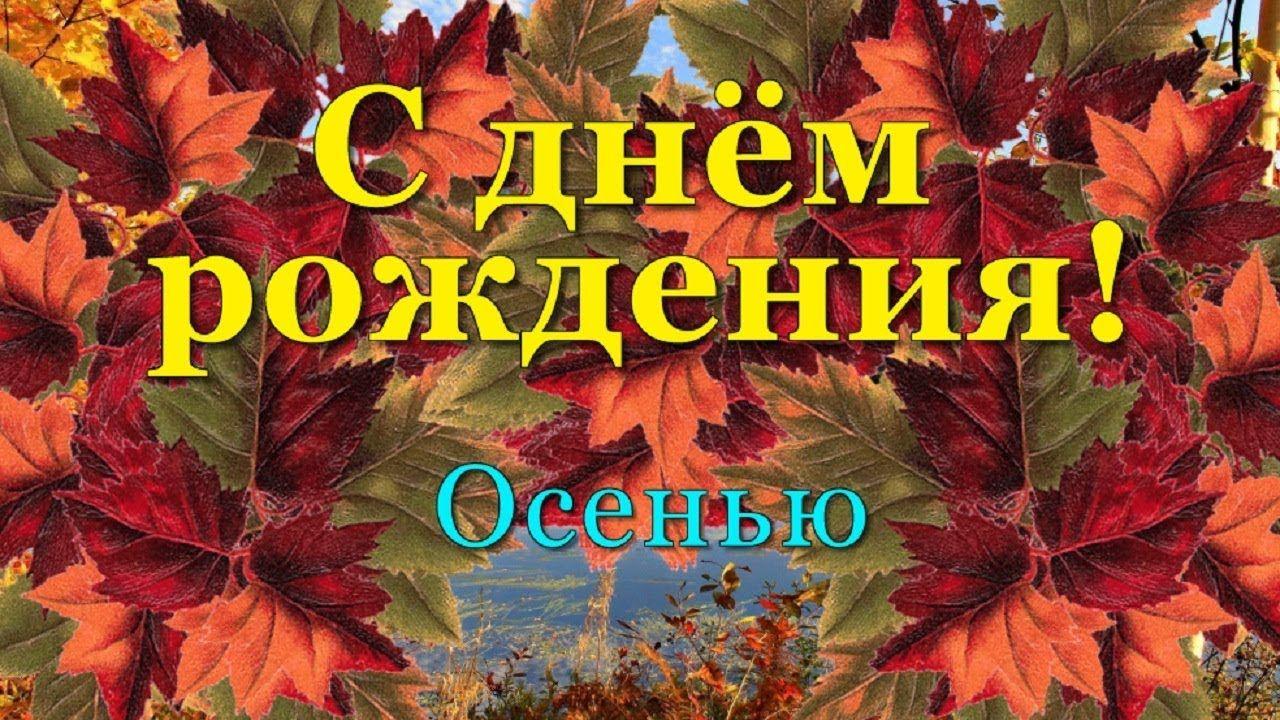 Любви, поздравления с днем рождения картинки осень