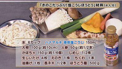 #liquidshiokoji https://www.washokuclip.com/products/liquidshiokoji/