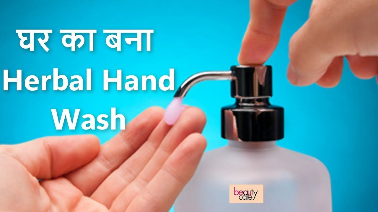 Homemade Herbal Hand Wash आपक स र फ 5 र पए