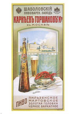 Shabolovsky brewery VINTAGE AD POSTER russia 1896 24X36 Top shelf Noted
