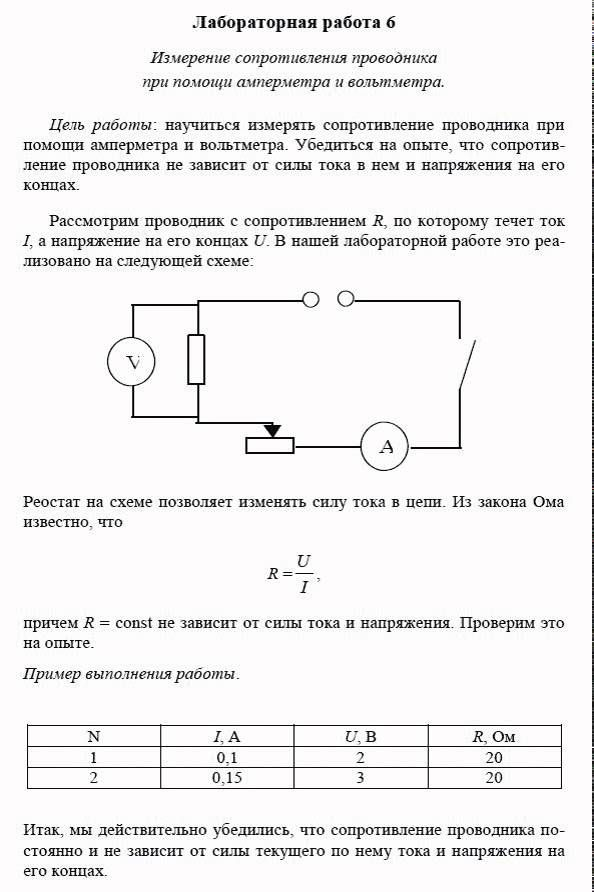 Ответы на задания по учебнику физике н с пурышева 8 класс