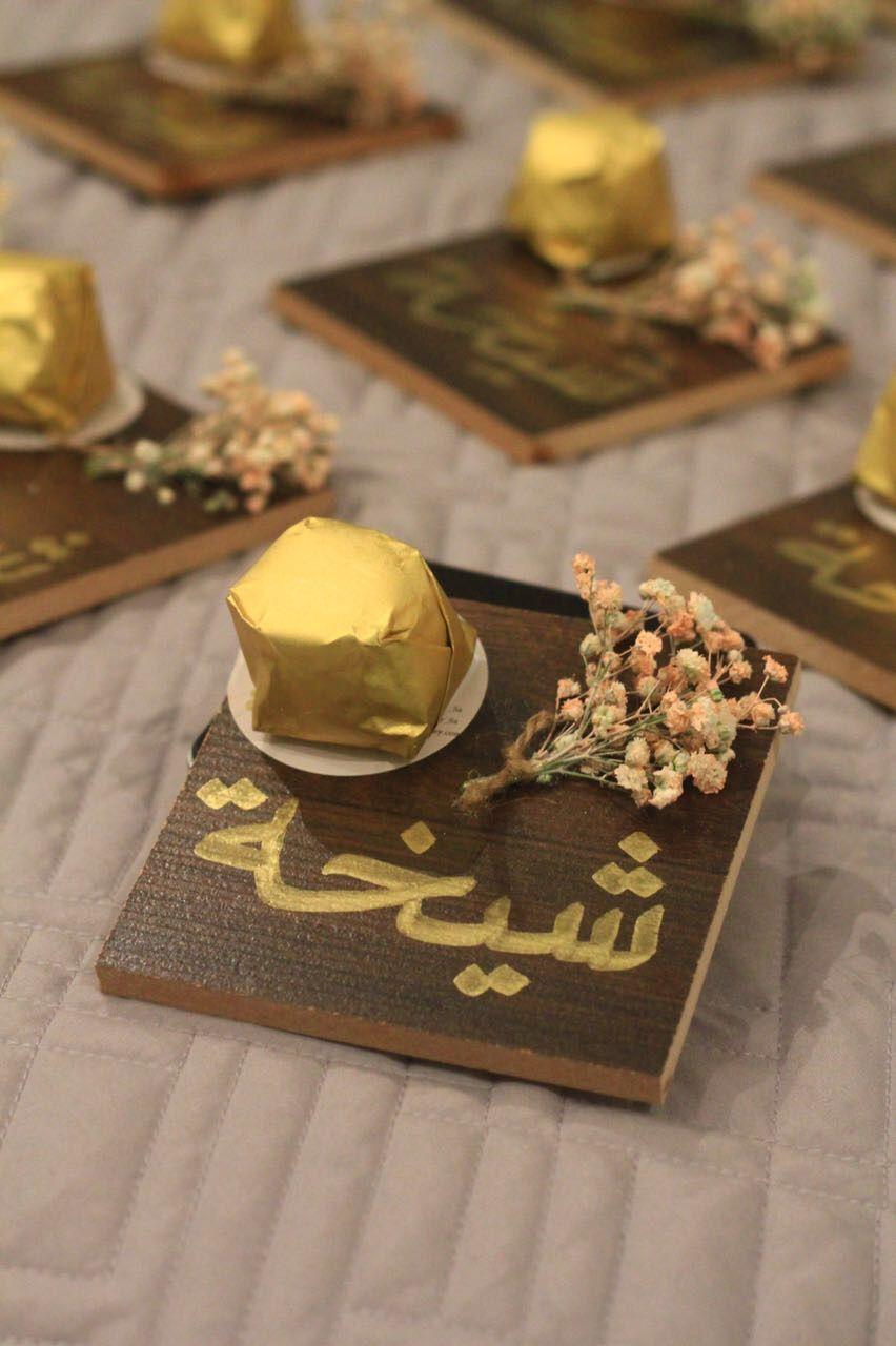 توزيعات بيبي توزيعات مولود مواليد توزيعات تذكاريه Eid Crafts Eid Gifts Wedding Chocolate Decoration