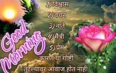 Good Morning Images Love Marathi Goodmorningimagesnewcom Good