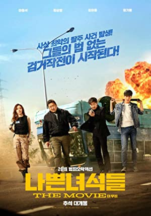 Watch Bad Guys The Movie english subtitles at https
