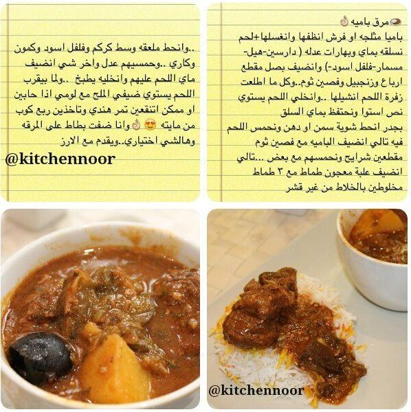 مرق بامية Food Receipes Cooking Recipes Cooking