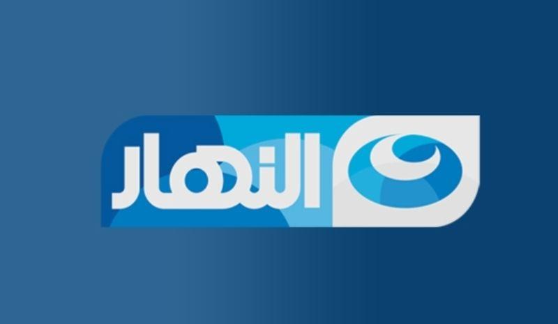 تردد قناة النهار 2020 تعرف على ترددات قناة النهار كاملة على النايل سات Tv Online Free Allianz Logo Logos