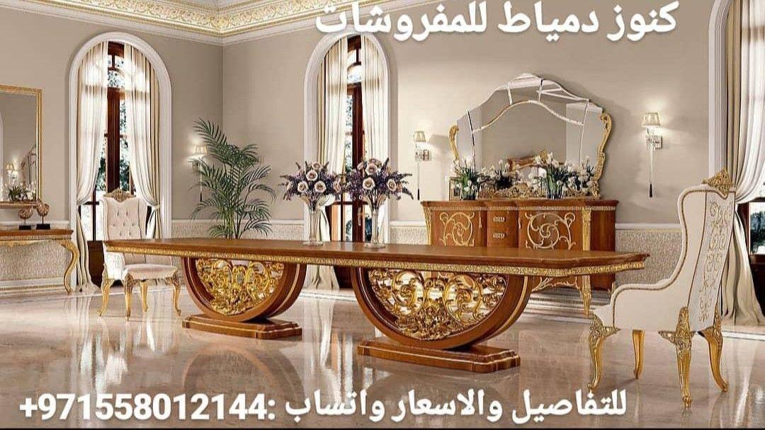 Pin By Knooz Dumyat Furniture On غرف طعام فخمه من كنوز دمياط للمفروشات Furniture Dining Room Sets Luxury Furniture