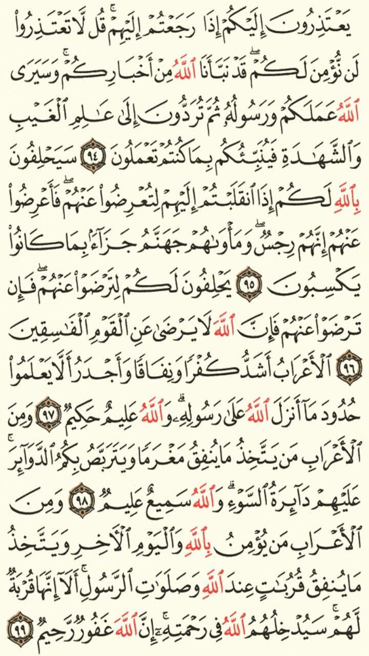 سورة التوبة الجزء الحادي عشر الصفحة 202 Quran Verses Verses Quran