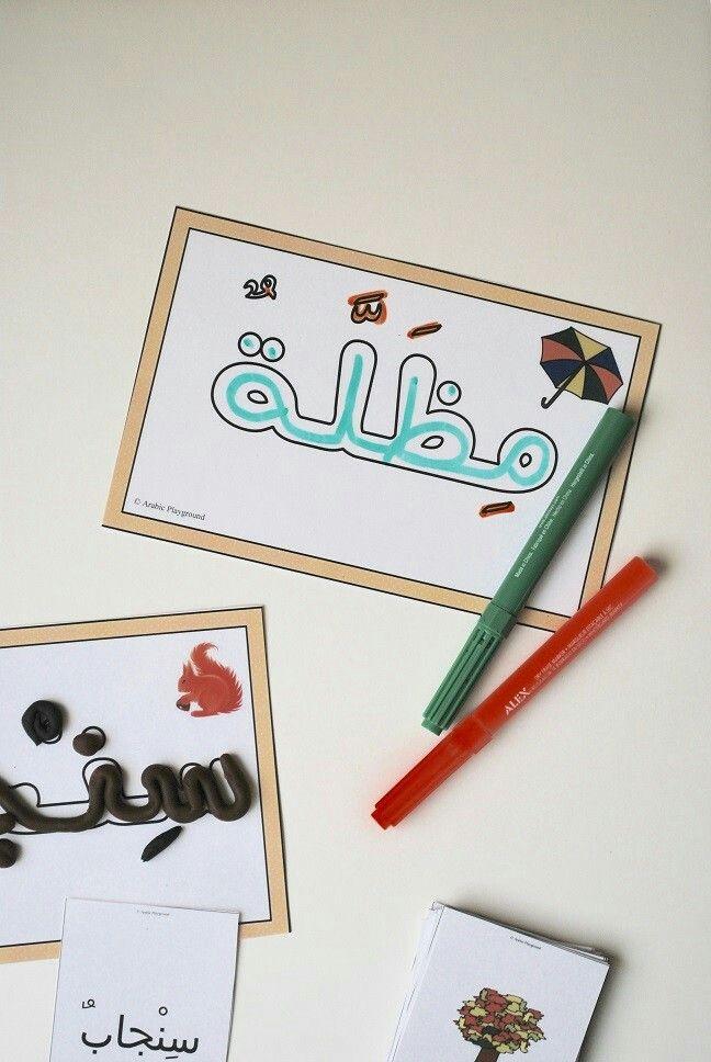 Www Arabicplayground Com By Reinventing Nadine Www Reinventingnadine Com Pre Writing Activities Muslim Kids Activities Kids Activity Books