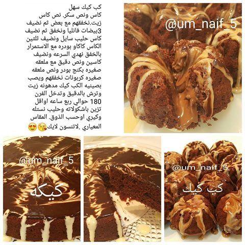 كب كيك او كيكة شوكولا Chocolate Cake Beef Cooking