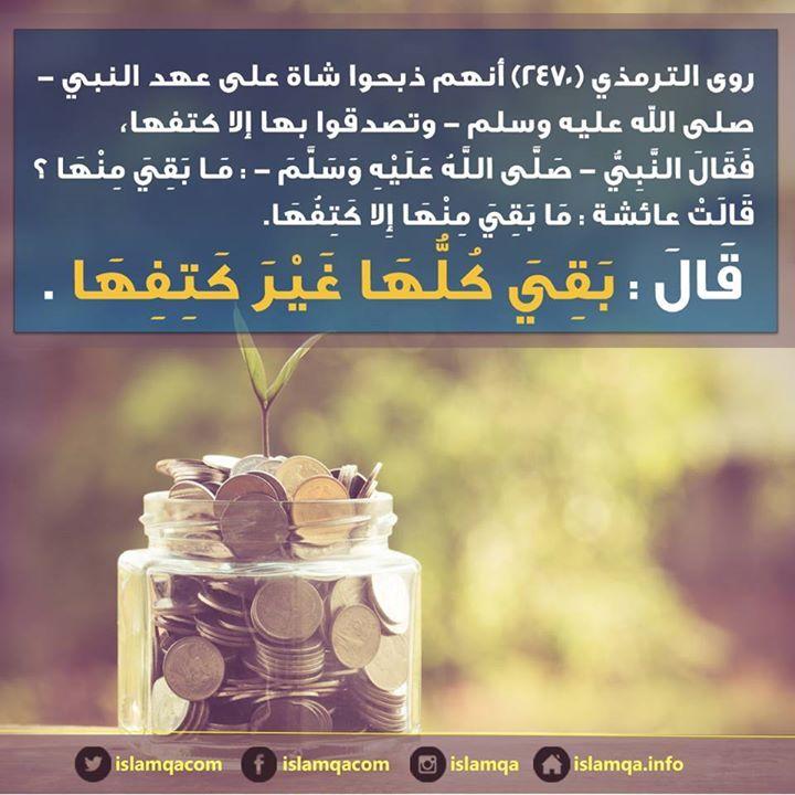 الصدقة Http Ift Tt 2dvuogh ما يتصدق به الإنسان من ماله هو ماله الحقيقي الباقي له الذي ينتفع به Islam This Or That Questions Keep In Mind