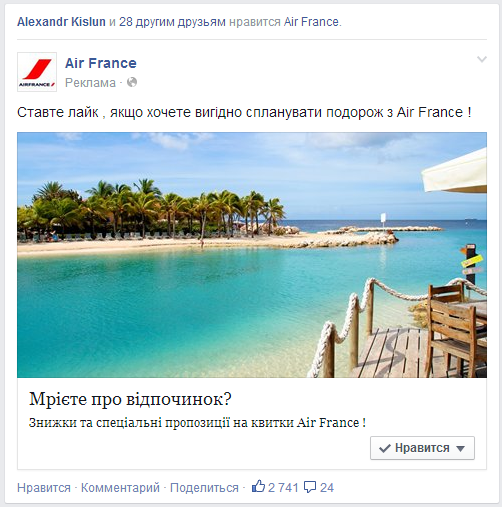 7 шаблонов рекламных текстов на Facebook с примерами