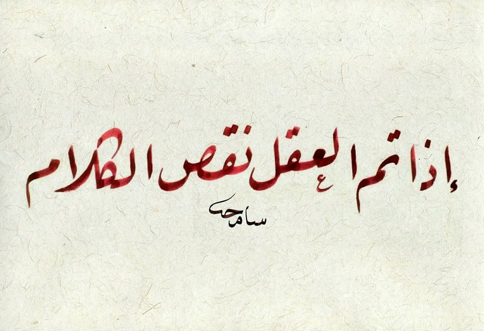 Arabic Quotes Words English Wisdom Life Qoutes Cover Photo Islamic Calligraphy Quotation