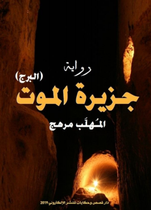 جزيرة الموت Books Movie Posters Poster
