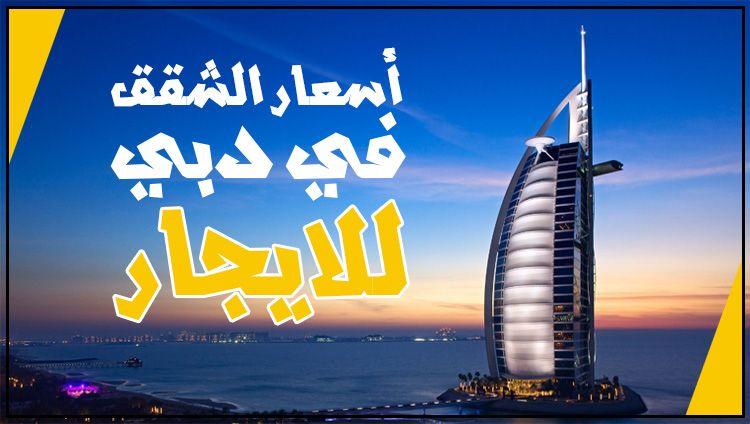 اسعار الشقق في دبي للايجار السنوي 2019 Dubai Rent