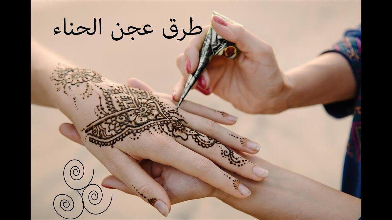 طرق عجن الحناء للرسم علي اليدين Henna Tattoo Designs Henna Tattoo Hand Small Henna Tattoos