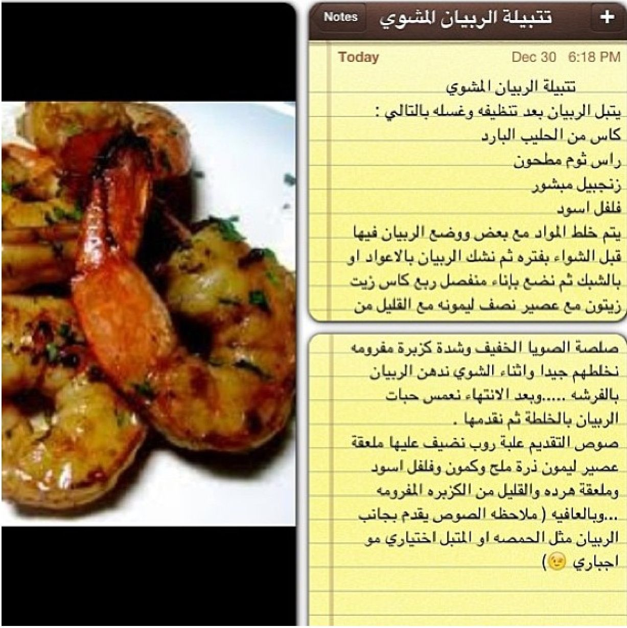 ربيان مشوي Food Receipes Grilling Recipes Arabic Food